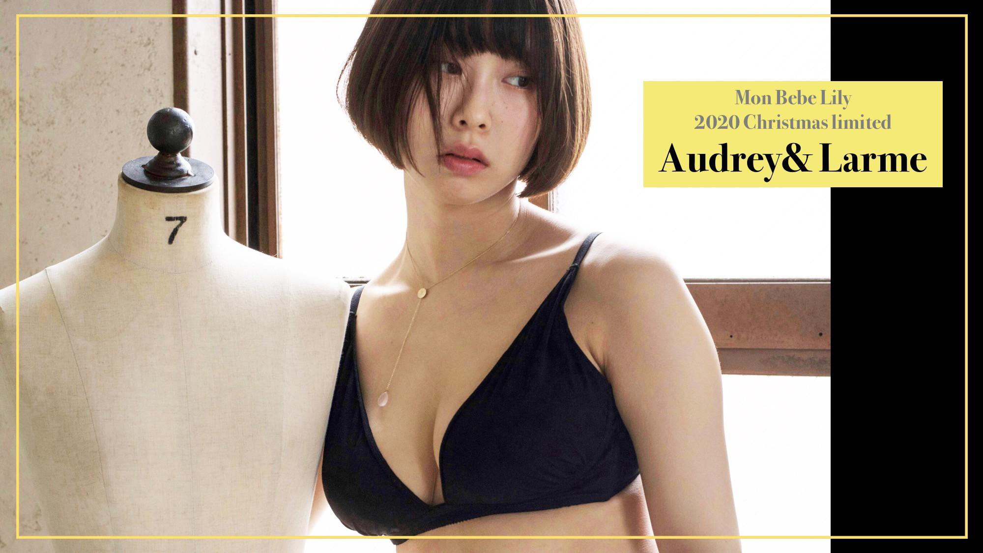 このクリスマス体と心に寄り添うギフト【Audrey】オリジナルネックレス付きセットを数量限定で発売