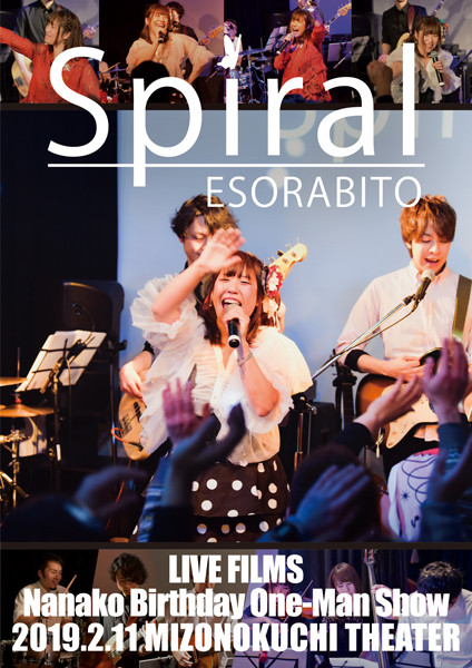 ライブDVD『Spiral』が発売したゾ!!