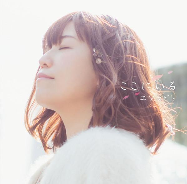 ミニアルバム『ここにいる』&10周年記念「ロングタイムロンT」発売!