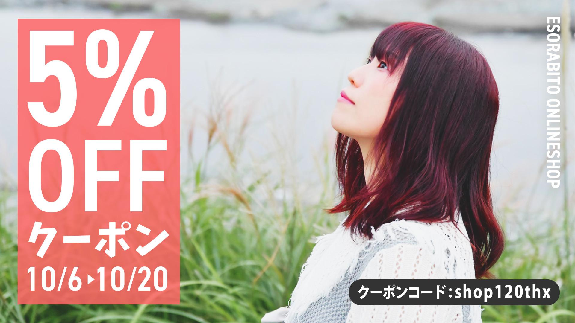 【期間限定】5%OFFクーポン配布中!〜10/20(火)まで