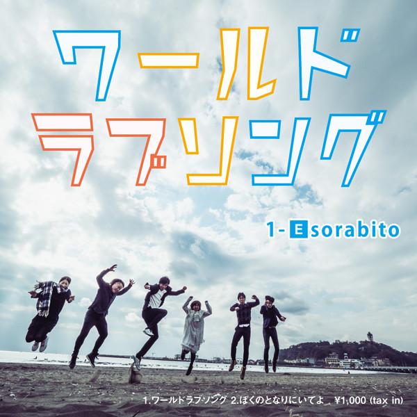【1-E×エソラビトコラボCD】1-Esorabito「ワールドラブソング」発売!