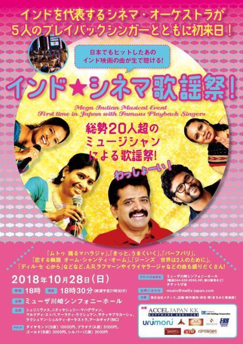 10月28日はインド☆シネマ歌謡祭!@ミューザ川崎