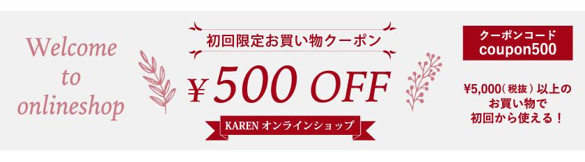 初めてのお買い物で使える500円クーポンプレゼント!