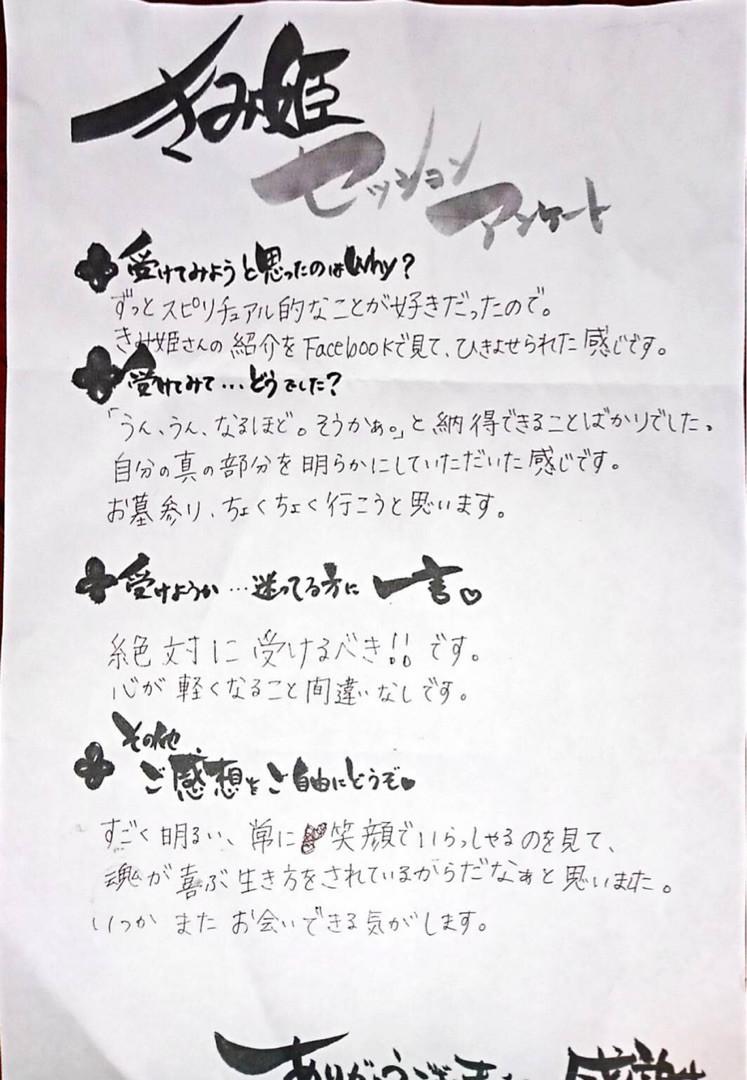 きみ姫さん新潟最終日