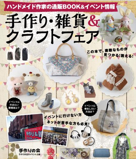 ブティック社より「手作り・雑貨&クラフトフェア」誌が新発売!!