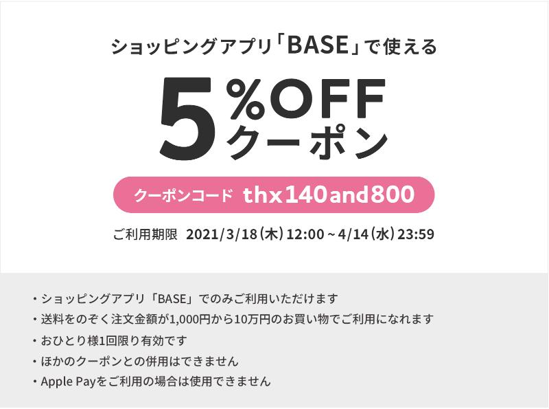 BASEアプリご利用で5%オフクーポン配布中!