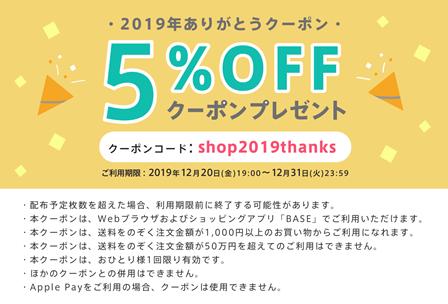 【12/20~12/31 期間限定】5%OFFクーポンをプレゼント♪