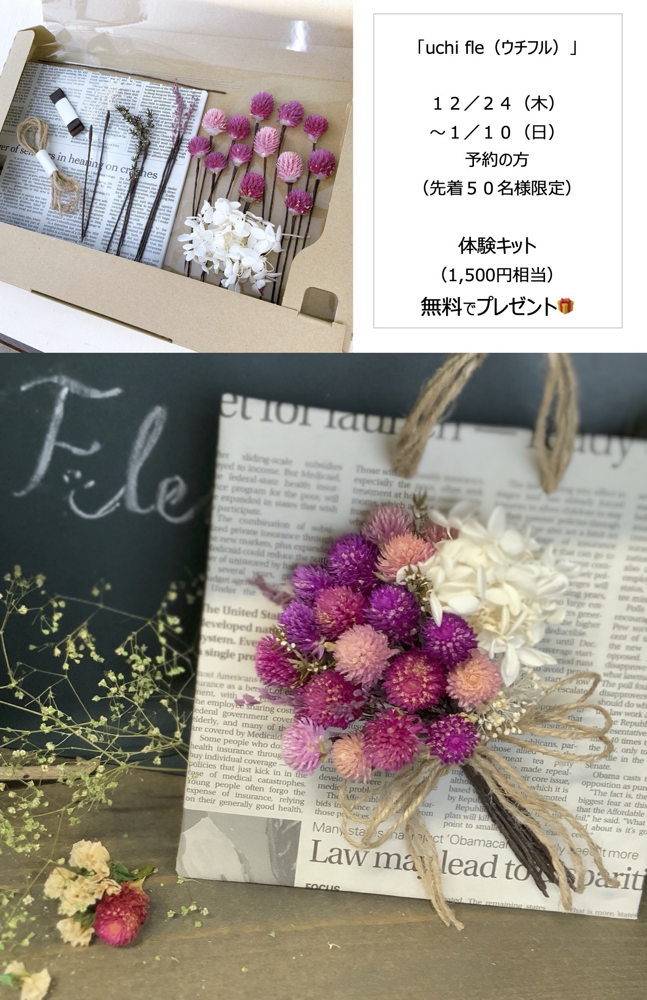 「uchi fle(ウチフル)」予約受付中!