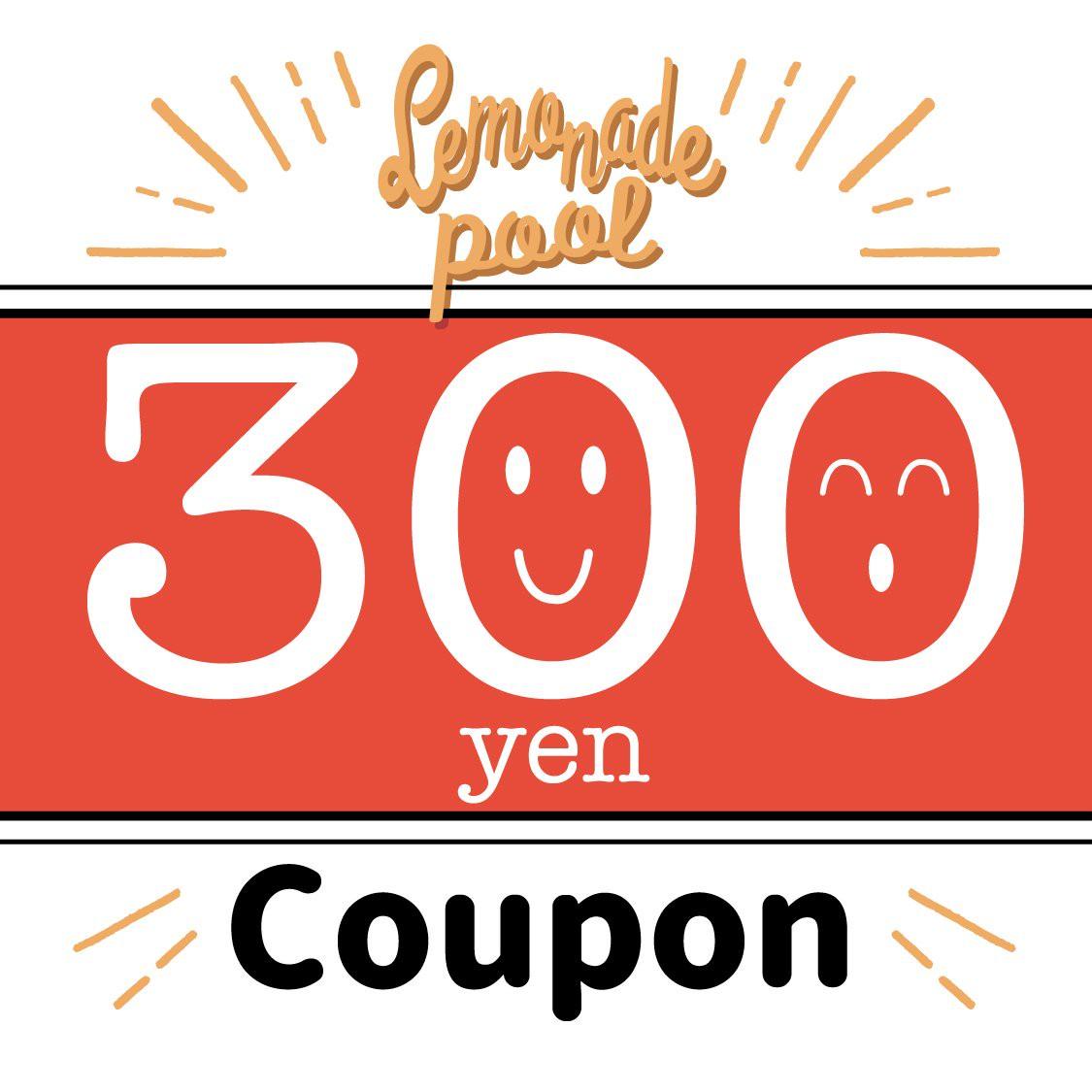 300円割引クーポンを発行いたしました☆