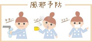 風邪の予防にPart1