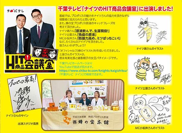 メディア出演情報!! 千葉テレビ 『ナイツのHIT商品会議室』