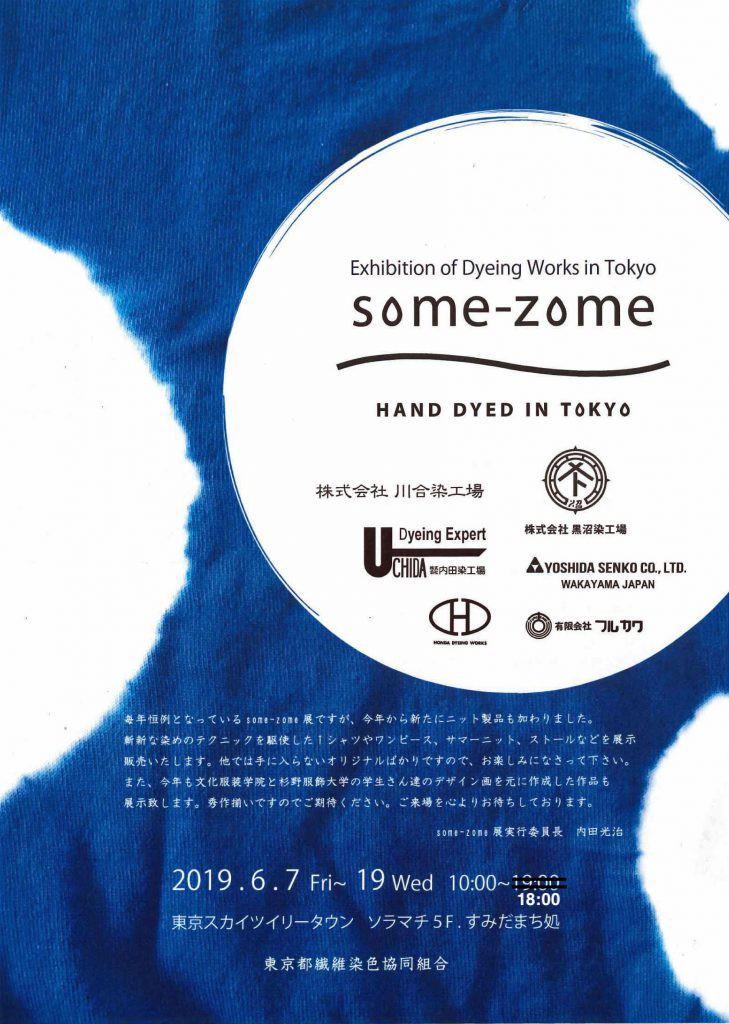 東京ソラマチ・すみだまち処にてsome-zome(そめぞめ)展開催のお知らせ