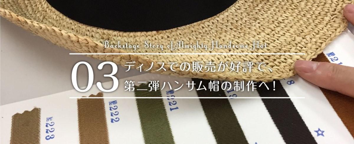 オリジナル帽子誕生秘話 #03