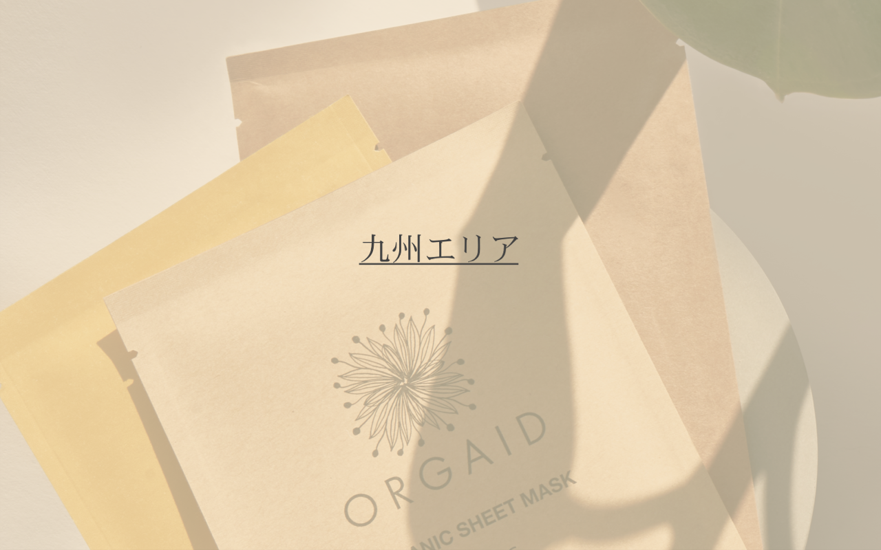 ORGAID お取扱い店のご案内(九州エリア)