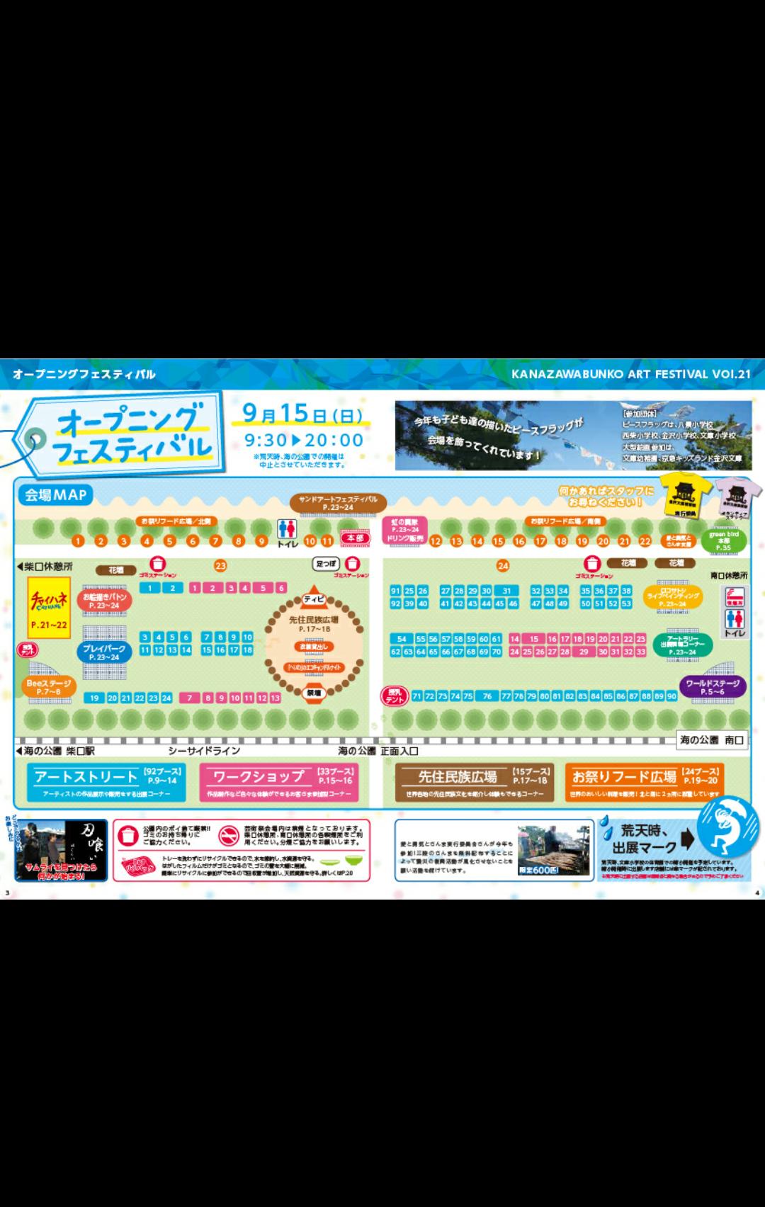 「金沢文庫芸術祭」オープニングフェスティバルのブースが決まりました♪