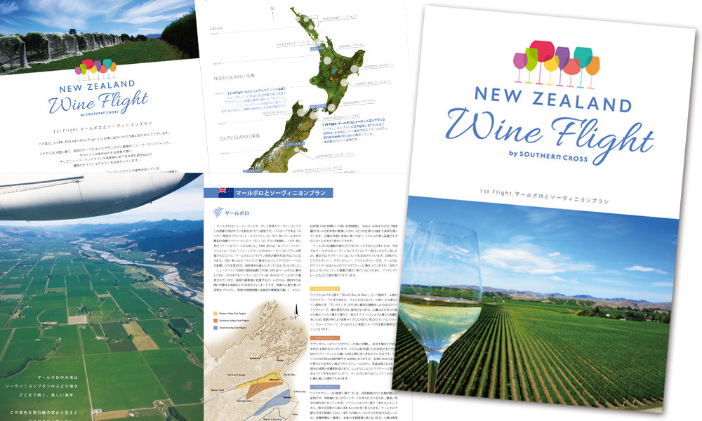 お家時間を活用して、旅するようにワインを学ぶ「ニュージーランドワインフライト」