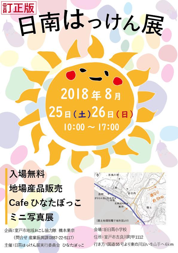 高知県室戸市 日南(ひなた)地区のイベント情報