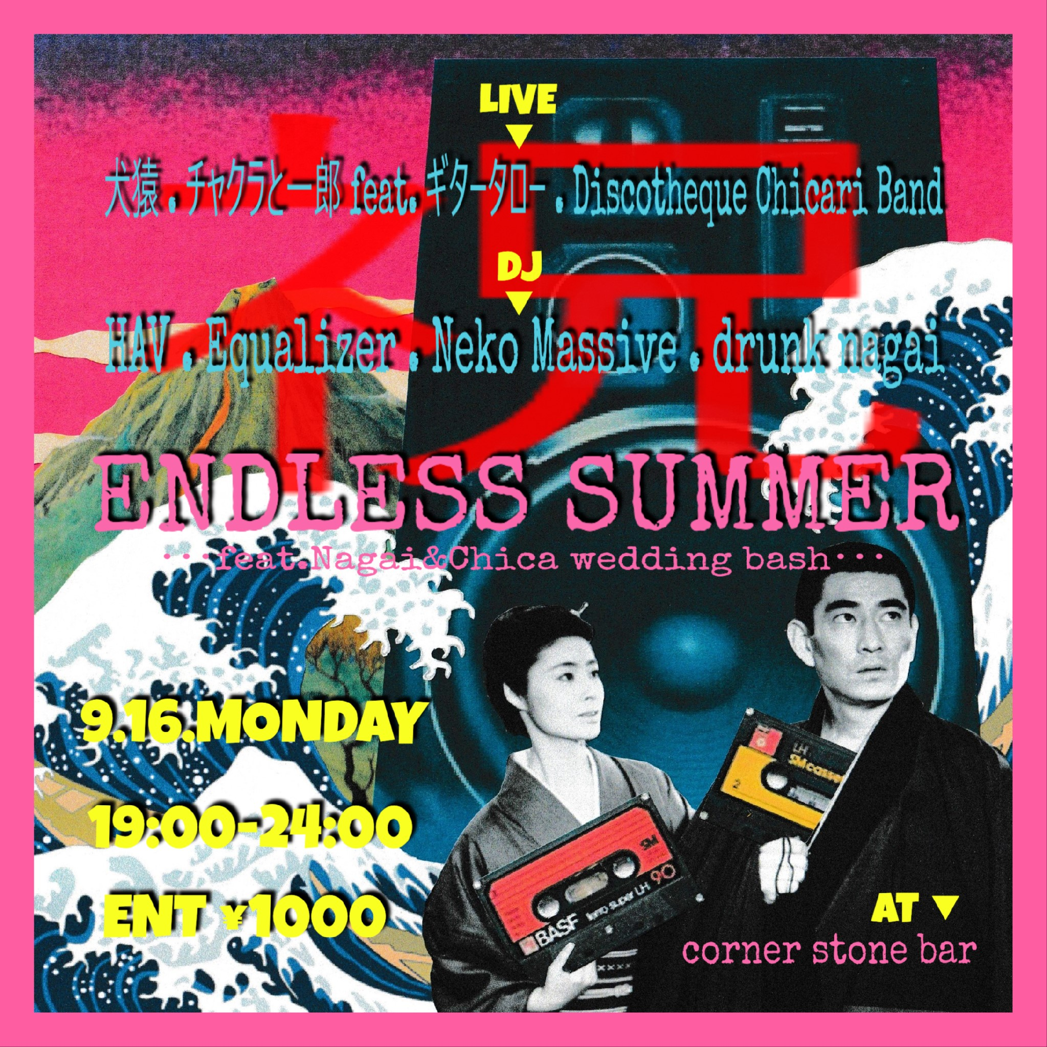 ♪9/16(祝月)「ENDLESS SUMMER」@ Corner Stone Bar