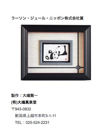 弊社社長の大嶋が『ラーソン・ジュール・ニッポン株式会社賞』を受賞