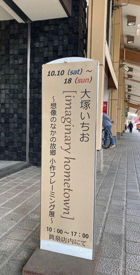 大塚いちお [imaginary hometown] ~想像のなかの故郷 小作フレーミング展~