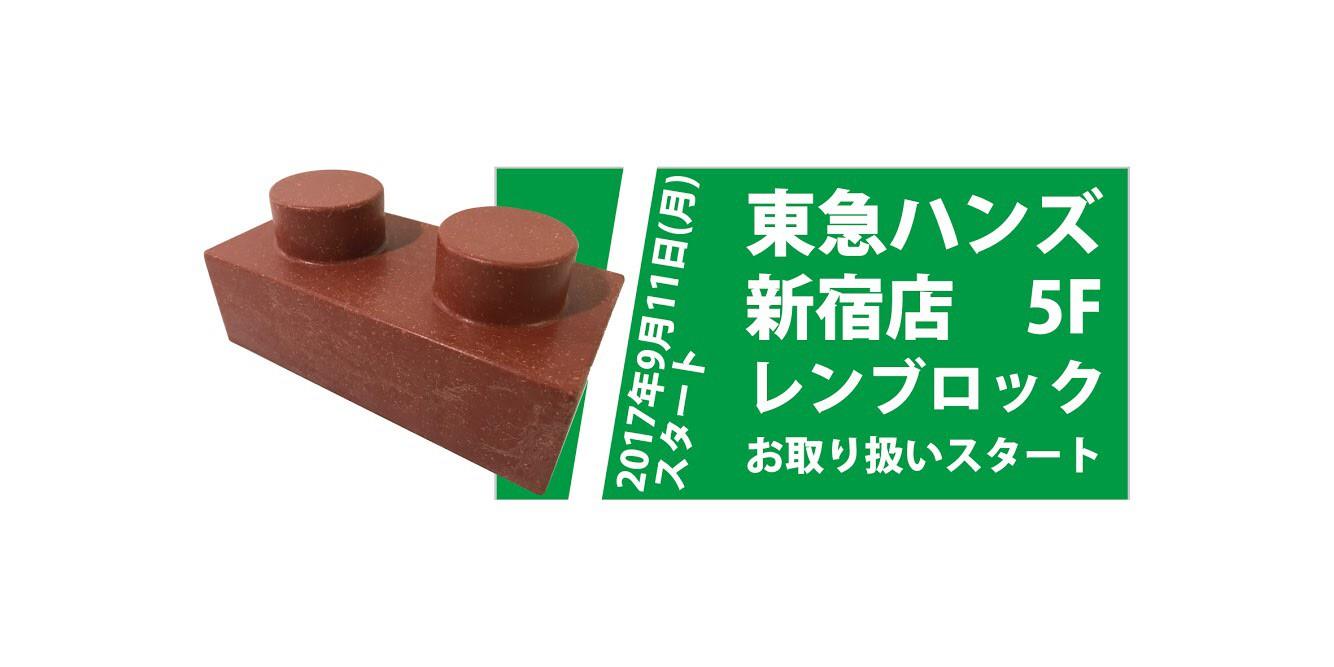 ☆東急ハンズ 新宿店 販売スタート☆ のお知らせ♪