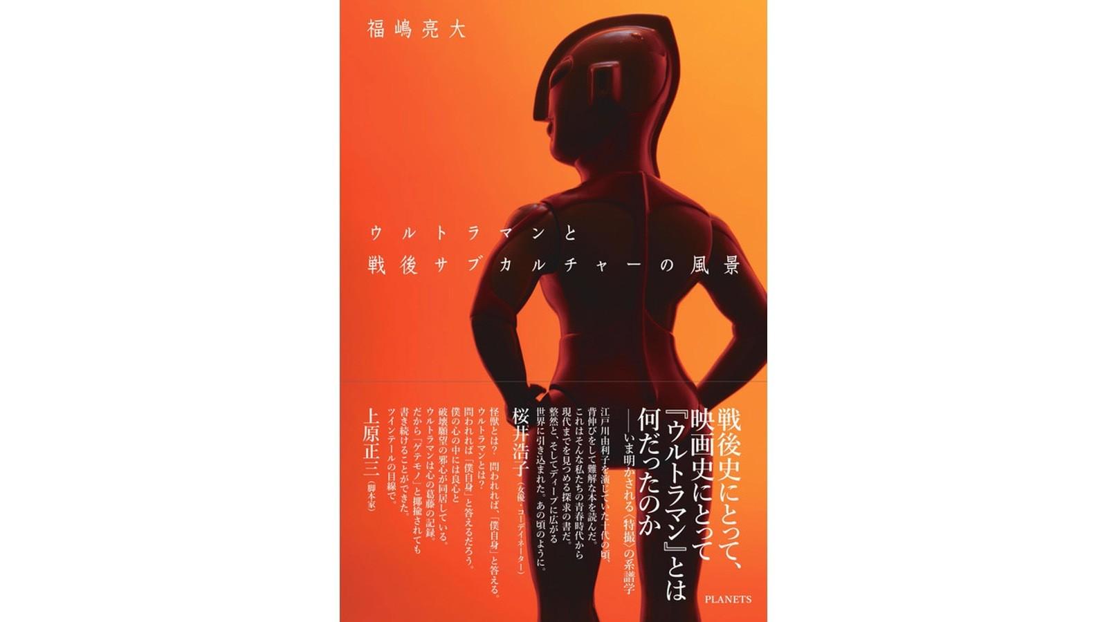 【序章(前編)】福嶋亮大『ウルトラマンと戦後サブカルチャーの風景』