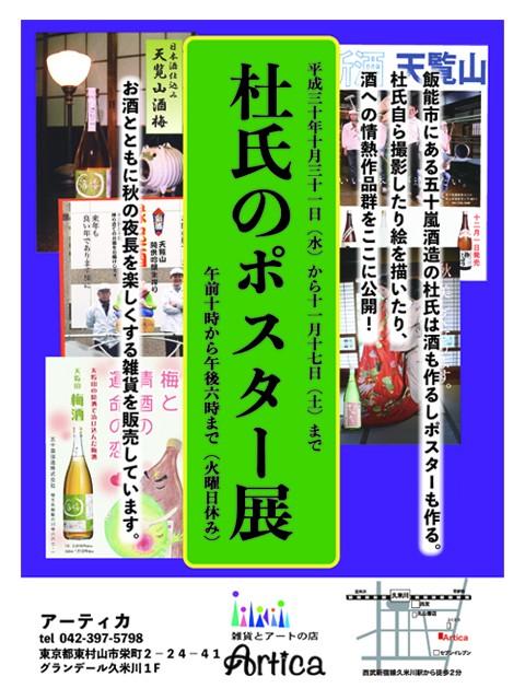杜氏のポスター展10月31日から始まります!