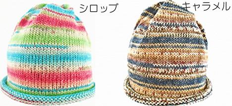 KFSぽっちゃり君 シロップ、キャラメル【OPAL毛糸】