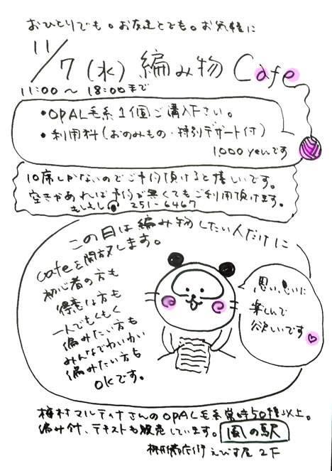 編み物カフェ11/7(水)