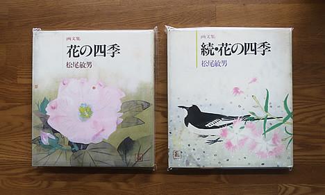 花の四季 続・花の四季【古書:風の駅文庫】