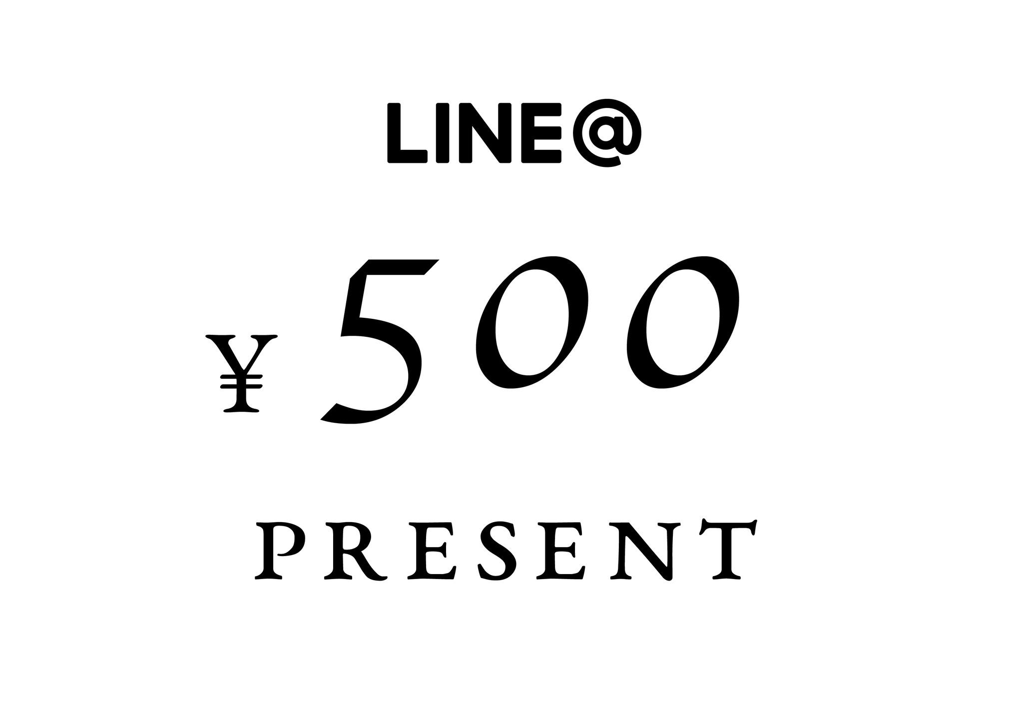 LINE@友達追加で500円引きクーポンプレゼント!