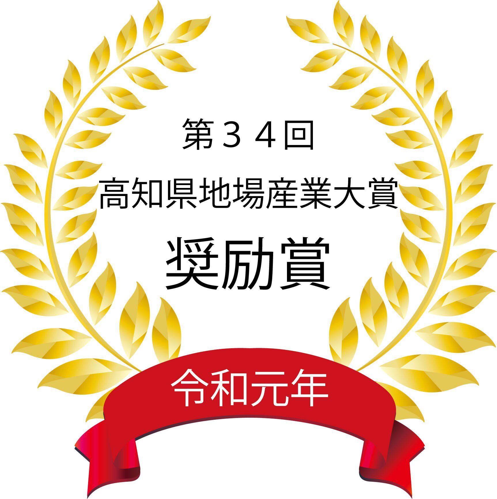【高知の財布】高知県地場産業奨励賞受賞致しました!!