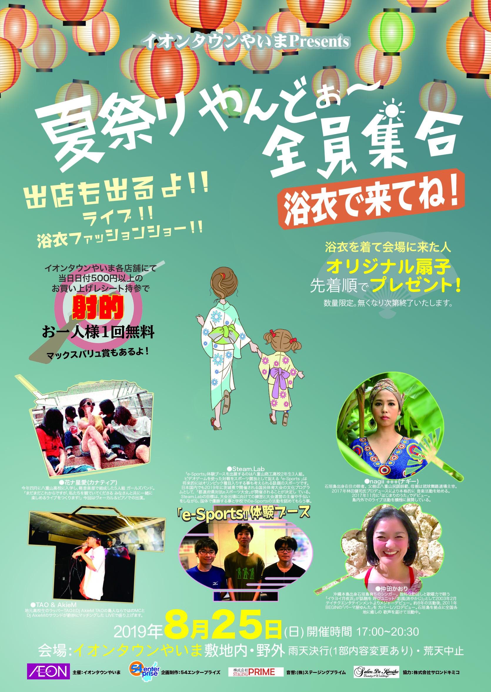 """イオンタウンやいまプレゼンツ""""夏まつりやんどぉ〜全員集合!!"""""""