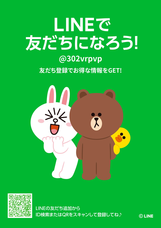 BARK OF K JAPANのLINE公式アカウントができました。