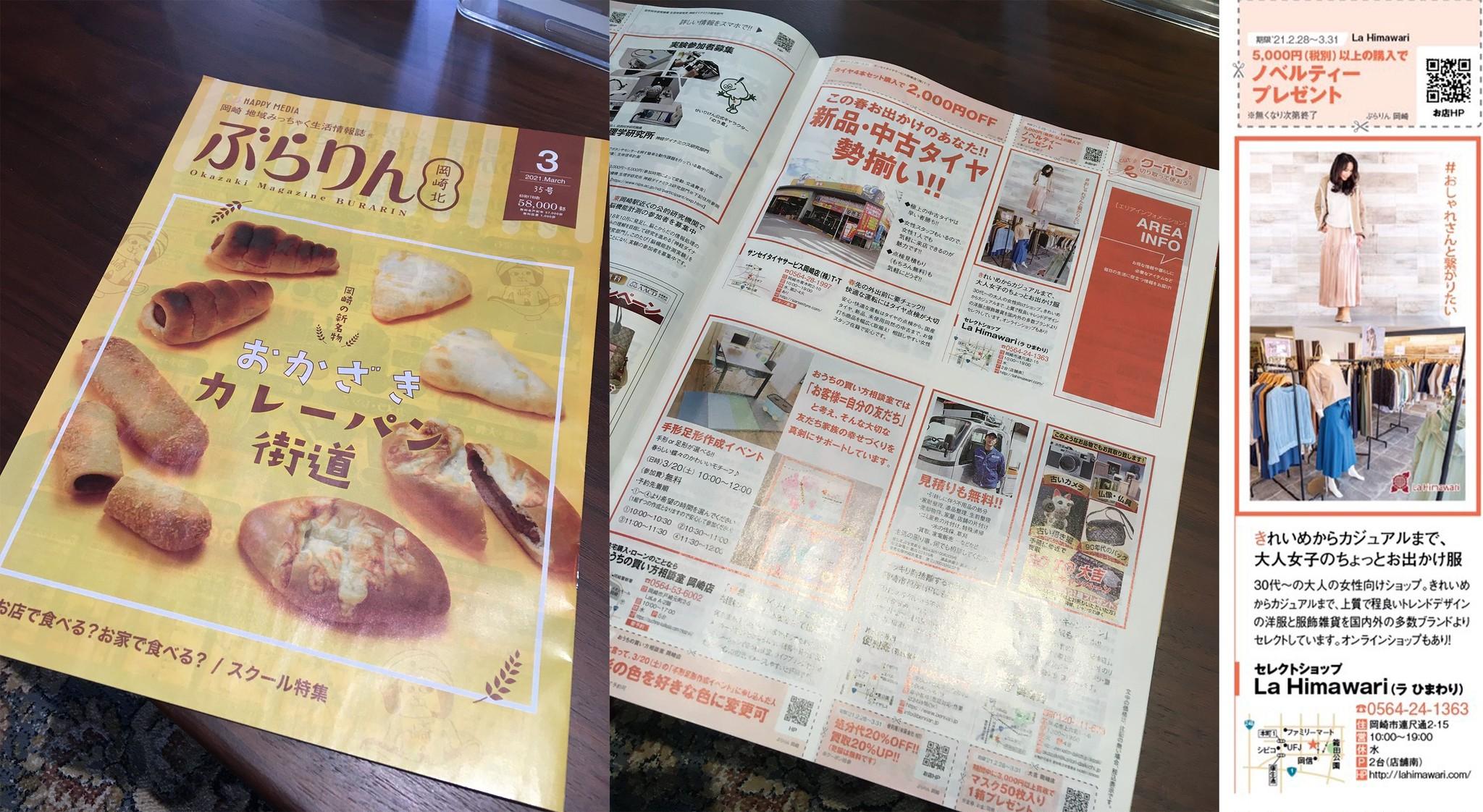 岡崎市をぶらぶら 「ぶらりん 3月号」岡崎地域生活情報誌 掲載していただきました