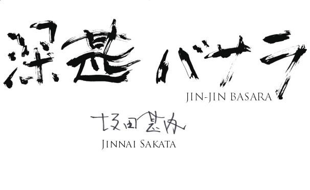 深甚バサラ - JinJin Basara - Jinnai Sakata [Italic]