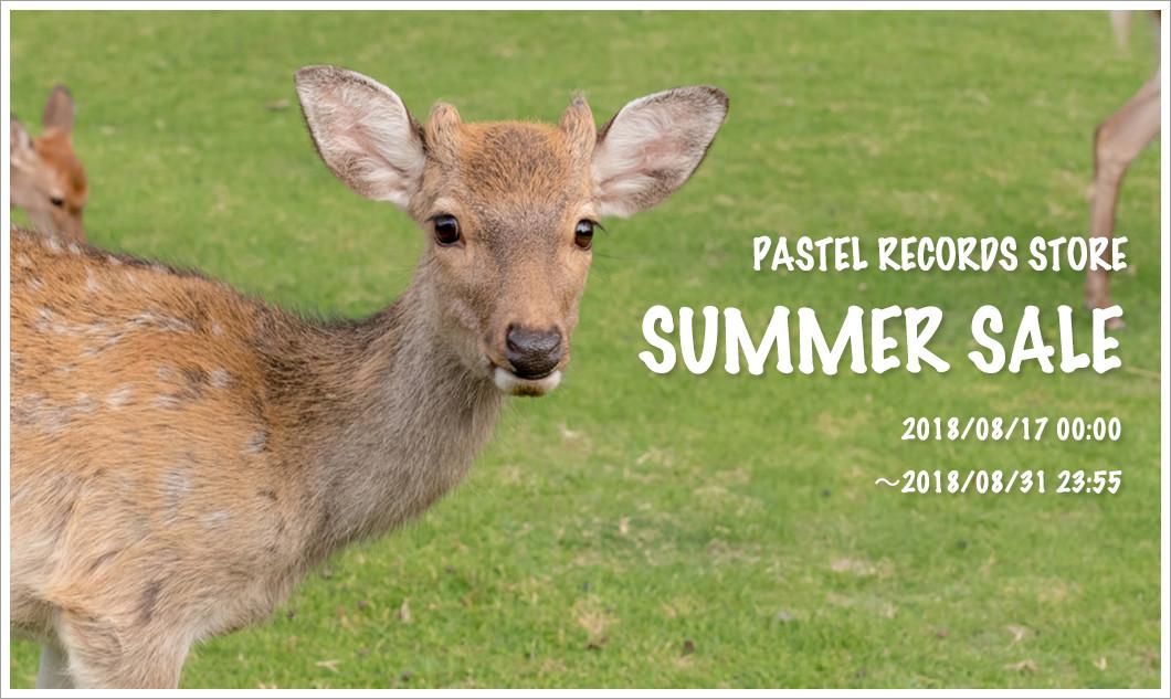 「PASTEL RECORDS STORE」サマーセール2018を開催いたします。