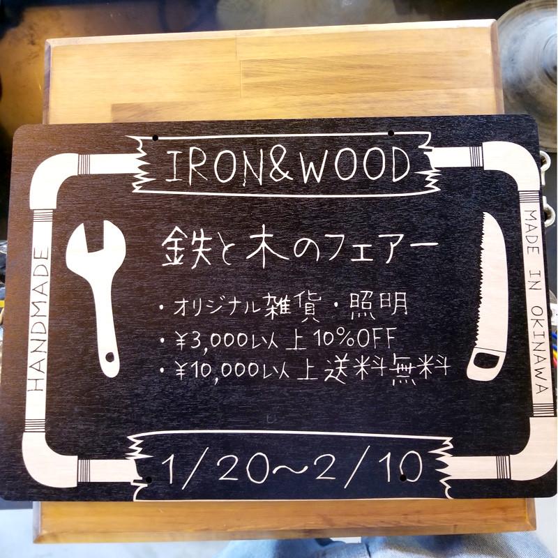 IRON&WOODフェア開催!