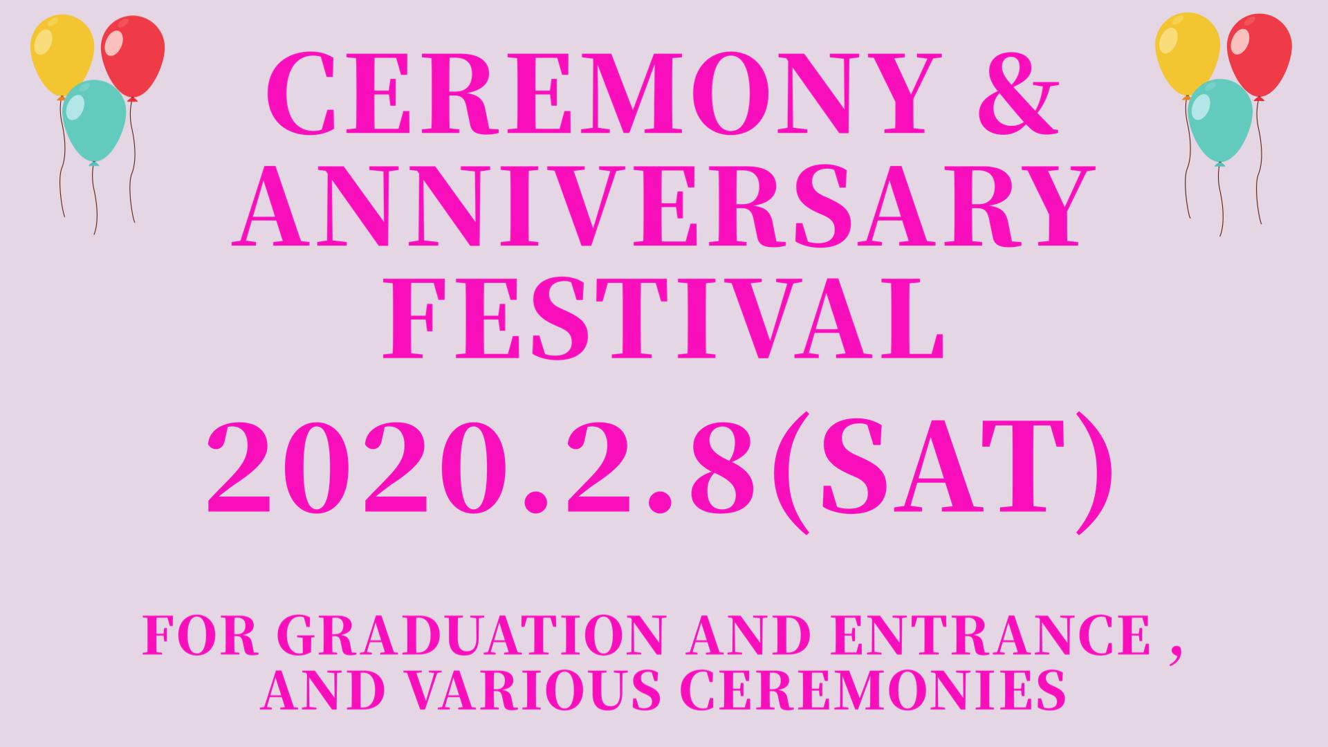 2月8日は撮影会!入園・入学・卒園・卒業に向けてセレモニー&アニバーサリーフェスティバル開催!