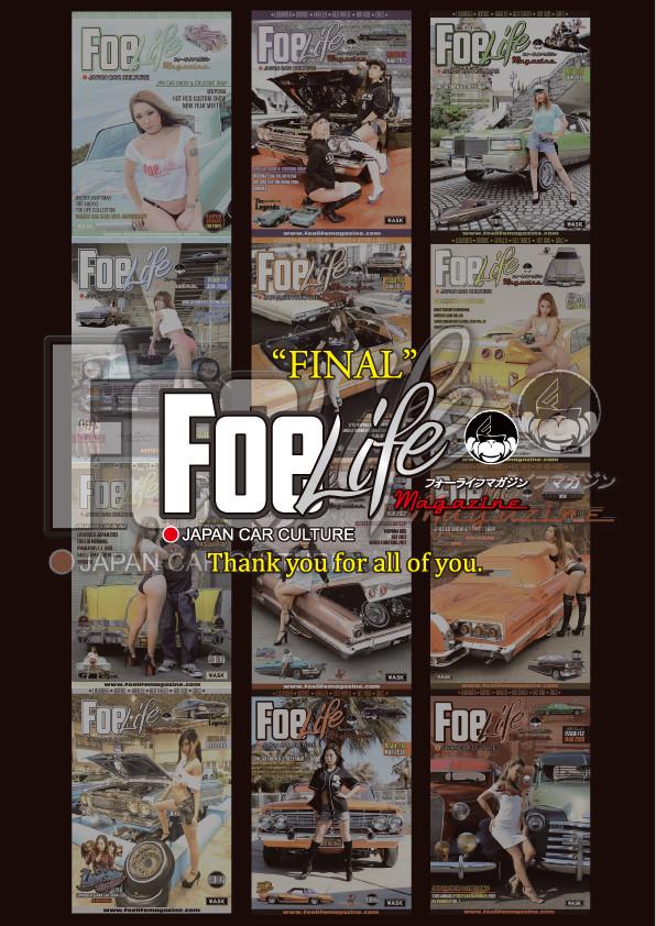 """【重要なお知らせ】""""FoeLifeMagazine"""" プレゼント特典について"""