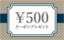 レビュー投稿で¥500クーポン プレゼンント