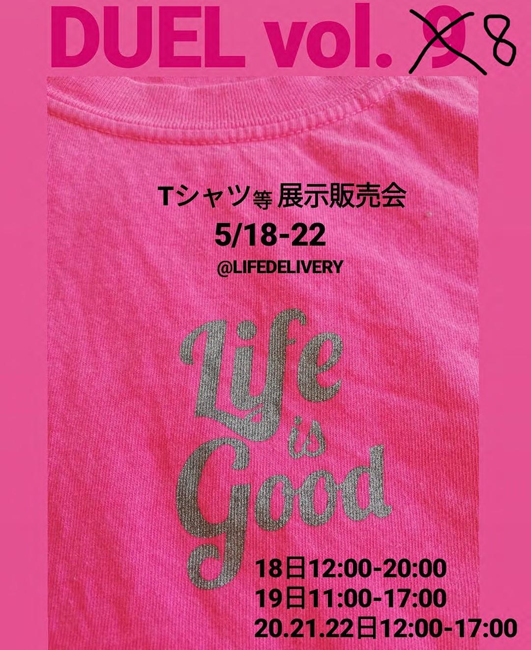 DUEL vol.8 Tシャツ展示販売会 5/18-22