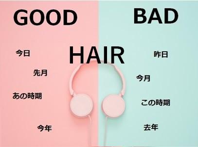 STORY③【知ってる!?】女性の髪は結構ゆらぎます、だから・・・