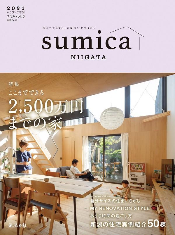 ハウジング新潟Sumika2021 vol.6 掲載中です。