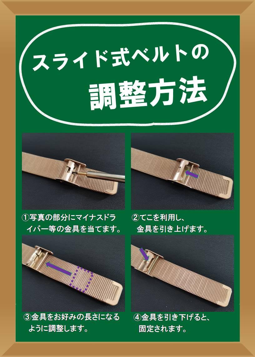 工具を要する腕時計ベルトの調整方法