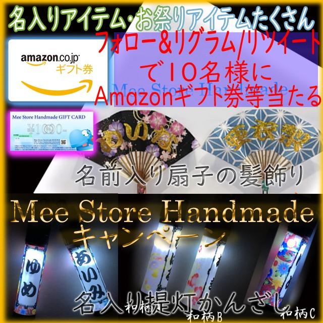Mee Store Handmadeインスタグラム&ツイッターキャンペーン2019