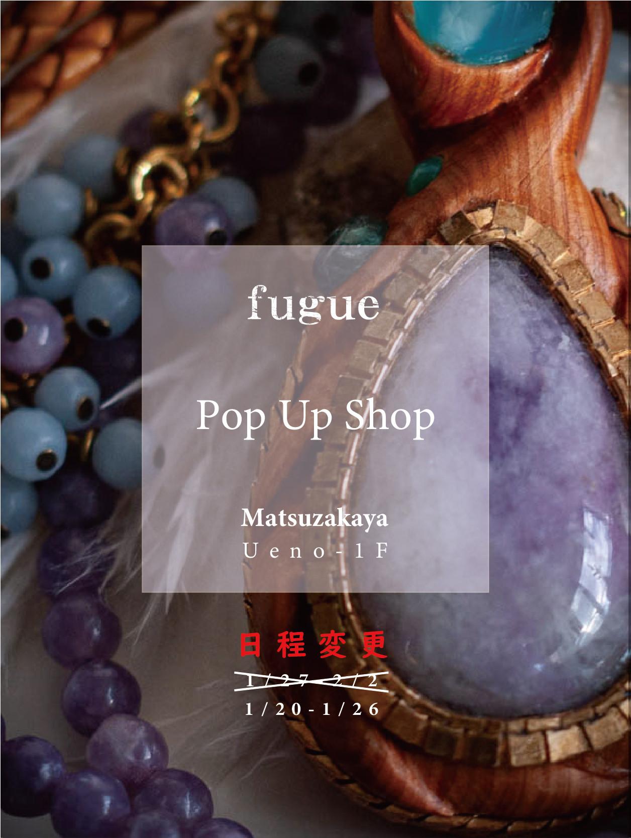 【イベント】<日程変更>Pop Up Shop @上野松坂屋