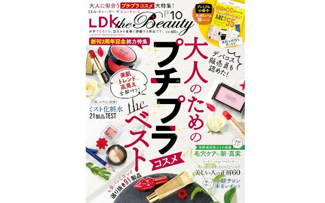 【掲載情報】「LDKtheBeauty 10月号」にVIT C ブースタードロップスが掲載されました