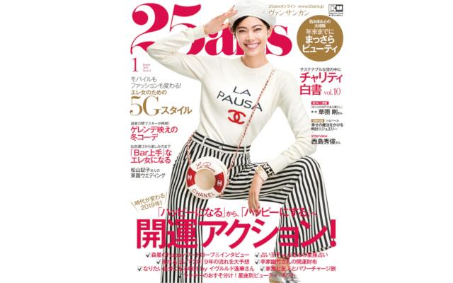 【掲載情報】「25ans 1月号」にピンクダイヤモンド クレンジングバームが掲載されました