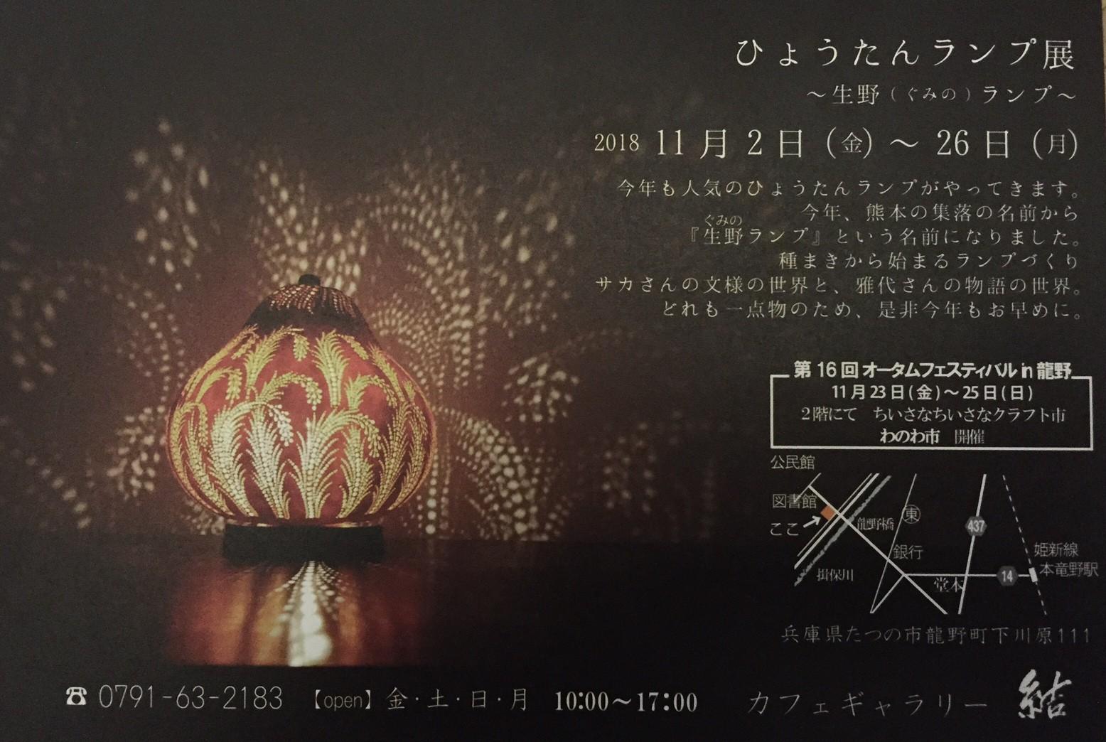 11/2(金)から兵庫県たつの市「カフェギャラリー結」で個展が始まります(こちら→をクリック)